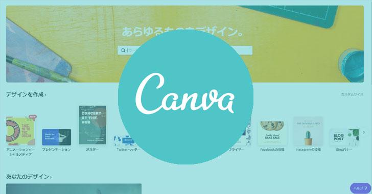 Canva(WEBサービス)の使い方