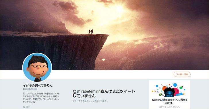 Twitterのヘッダー画像とプロフィール画像の推奨サイズは?