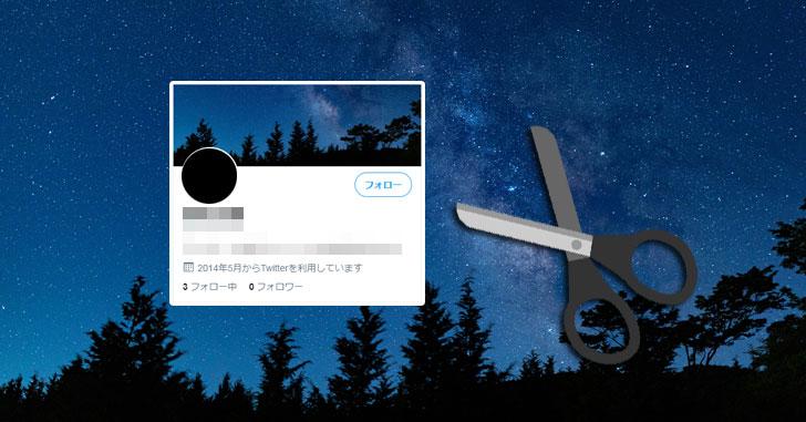 Twitterのヘッダー画像の作り方とオシャレなヘッダー画像を紹介