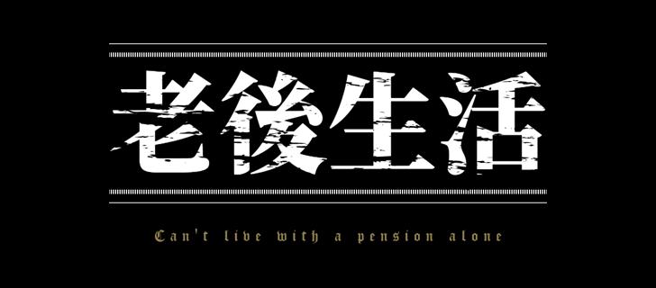 「幼女戦記」ロゴジェネレーター