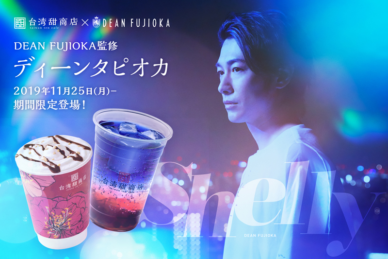 ディーンフジオカ×台湾甜商店