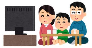 GP帯とは?テレビで使われてるGP帯の意味を解説