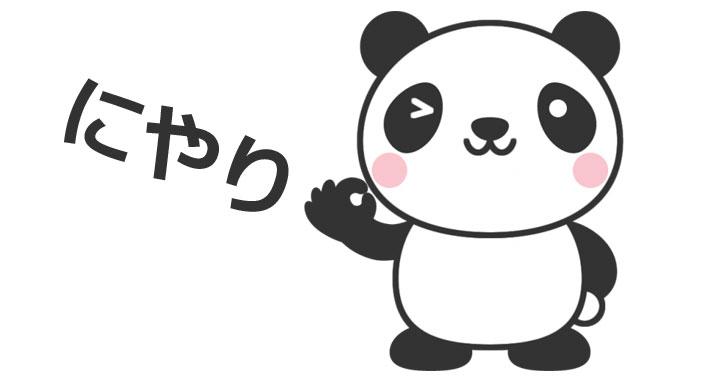 パンダは笑う