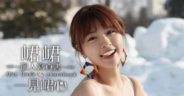 【可愛すぎる台湾のチアリーダー】峮峮の写真集が販売開始