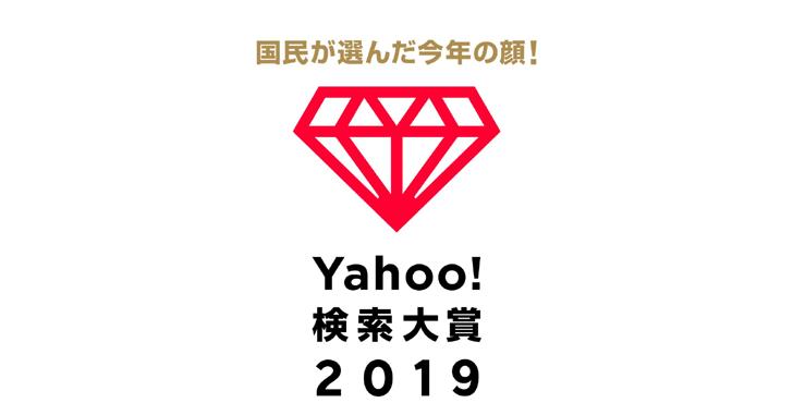 Yahoo!検索大賞2019